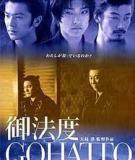Lịch sử điện ảnh Nhật Bản