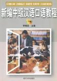 Ebook Tiếng Hoa