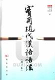 Ngữ pháp tiếng Trung hiện đại