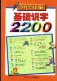 2200 từ tiếng Trung thông dụng đơn giản cần phải biết