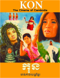 KON THE CINEMA OF CAMBODIA