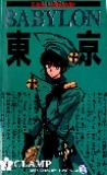 Tokyo Babylon - Tập 3