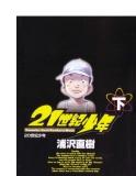 Truyện tranh 21st Century Boys - Tập 5