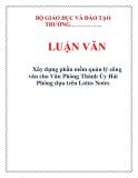 LUẬN VĂN: Xây dựng phần mềm quản lý công văn cho Văn Phòng Thành Ủy Hải Phòng dựa trên Lotus Notes