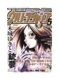Truyện tranh Battle Angel Alita - Last Order - Tập 9