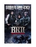 Truyện tranh Battle Royale ( Trò Chơi Sinh Tử) - Tập 5