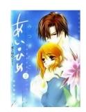 Truyện tranh Bokura ga Ita (Tình Yêu Học Trò) - Tập 8