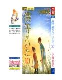 Truyện tranh Bokura ga Ita (Tình Yêu Học Trò) - Tập 21
