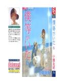 Truyện tranh Bokura ga Ita (Tình Yêu Học Trò) - Tập 3