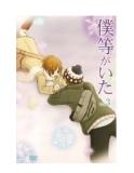 Truyện tranh Bokura ga Ita (Tình Yêu Học Trò) - Tập 5