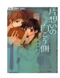 Truyện tranh Bokura ga Ita (Tình Yêu Học Trò) - Tập 7