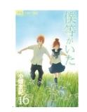 Truyện tranh Bokura ga Ita (Tình Yêu Học Trò) - Tập 2