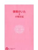 Truyện tranh Bokura ga Ita (Tình Yêu Học Trò) - Tập 18
