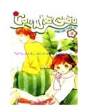 Truyện tranh Boys Over Flowers (Con Nhà Giàu) - Tập 20