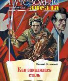 Ebook Tiểu thuyết Thép đã tôi thế đấy - Nikolai Alexeevich Ostrovsky