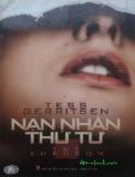Ebook Nạn Nhân Thứ Tư  - Tess Gerritsen