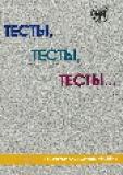 Hướng dẫn giải bài tập luyện tiếng Nga test test test (ТECTbl, ТECTbl, ТECTbl) -  Level 2