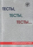 Hướng dẫn giải bài tập luyện tiếng Nga test test test (ТECTbl, ТECTbl, ТECTbl) -  Level 3