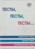 Hướng dẫn giải bài tập luyện tiếng Nga test test test (ТECTbl, ТECTbl, ТECTbl) -  Level 1