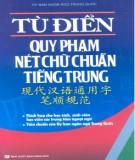 Ebook Từ điển quy phạm nét chữ chuẩn tiếng Trung Quốc: Phần 2 – NXB Hồng Đức