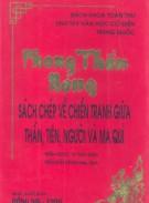 Ebook Phong thần bảng - Sách chép về chiến tranh giữa thần tiên, người và ma quỷ: Phần 2 - Trần Ngọc Vụ (biên soạn)