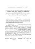 Inorganic salt supported potassium permanganate promoted oxidation of aniline into azobenzene