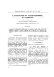Flavonoids from Polygonum hydropiper L.(Polygonaceae)