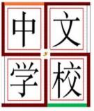 Học nói tiếng Trung chuẩn không cần chỉnh