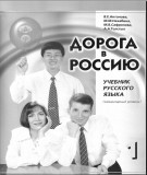 Ebook Учебник русского языка. Элементарный 1 (Sách giáo khoa tiếng Nga) -  Phần 2