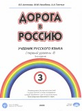 Ebook Учебник русского языка. Первый уровень 3  (Sách giáo khoa tiếng Nga)  – phần 2