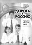 Ebook Учебник русского языка. Элементарный 1  (Sách giáo khoa tiếng Nga)  -  Phần 1