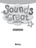 Workbook Sounds (Great 4)