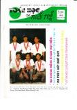 Toán học và tuổi trẻ Số 218 (8/1995)