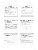 Bài giảng Nguyên lý kế toán (2012) - Chương 3: Tài khoản kế toán và Ghi sổ kép