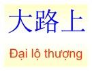 Bài giảng Hán cổ: Bài 8