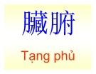 Bài giảng Hán cổ: Bài 18