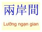 Bài giảng Hán cổ: Bài 11