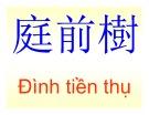 Bài giảng Hán cổ: Bài 12
