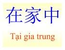 Bài giảng Hán cổ: Bài 5