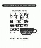 500 mẫu ngữ pháp tiêu biểu tiếng nhật bậc trung cấp và thượng cấp: phấn 1