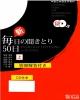 Giáo trình nghe Trung cấp Shin mainichi no kikitori 50 nichi chuukyuu tập 1: Phần 2