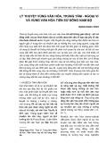 Lý thuyết vùng văn hóa, trung tâm - ngoại vi và vùng văn hóa tiền sử Đông Nam Bộ