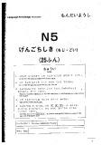 Kiến thức ngôn ngữ Tiếng Nhật Kanji - N5