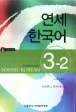 Một số kiến thức về Yonsei Korean 3-2