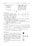 Đề thi chọn học sinh giỏi cấp tỉnh môn Vật lý lớp 12 năm học 2012-2013 – Sở Giáo dục và Đào tạo Ninh Thuận (Đề chính thức)