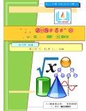 Chuyên đề Chiều biến thiên hàm số - Ôn thi THPT Quốc gia môn Toán 12